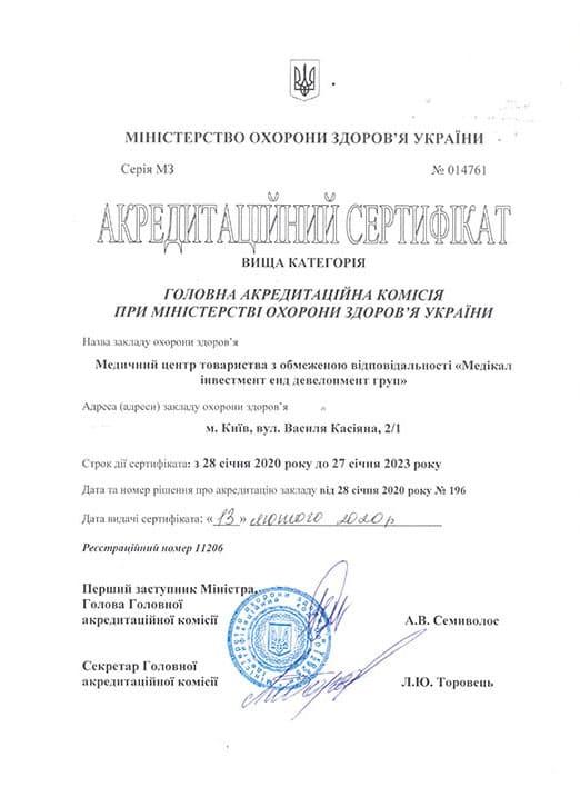 """Аккредитационный сертификат ТОВ """"ФАМІЛІА МЕДІКУС"""""""